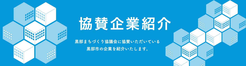 協賛企業紹介